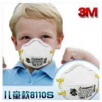 3M儿童口罩 8110S(整盒20只装) N95颗粒物防护口罩 防尘防pm2.5 小号儿童口罩