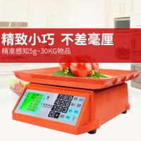 电子计价秤商用精准台秤30KG厨房电子秤称水果蔬菜秤台称 小当家