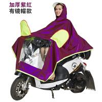 雨衣自行车女电动摩托车雨衣自行车单人防暴雨雨衣加大加厚电瓶车男女骑行雨披p 紫红色 可拆双帽檐 X