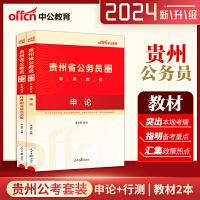 贵州省公务员考试用书 中公教育2021贵州省公务员考试教材 2021年贵州省考公务员 行测+申论教材2本