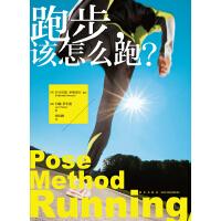 跑步,该怎么跑(电子书)