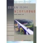 预应力混凝梁式桥的施工技术与质量检查
