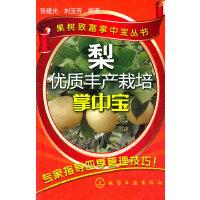 果树致富掌中宝丛书--梨优质丰产栽培掌中宝