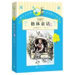 封面有磨痕-HSY-你长大之前必读的66本书:格林童话 9787020107285 人民文学出版社 知礼图书专营店