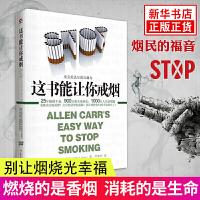这书能让你戒烟 这书能帮你戒烟养生保健 正版亚伦卡尔(AllenCarr)沈腾微博 烟民戒烟指导戒烟方法家庭健康医生畅销