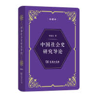 中国社会史研究导论(中华人民共和国成立70周年珍藏本)