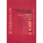 【旧书二手书85成新】茶马史诗感动中国 胡德盛 9787541624230 云南科学技术出版社