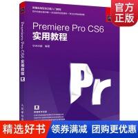 Premiere Pro CS6实用教程 PRCS6教程书籍 Premiere Pro CS6影视编辑视频剪辑制作实战