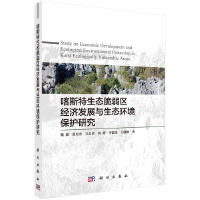 喀斯特生态脆弱区经济发展与生态环境保护研究