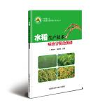 水稻生产技术与病虫害防治图谱