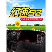 北汽幻速S3L/S5中控台H2e/H3fS7专用S2改装配件防晒仪表台避光垫