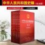 全新正版 中华人民共和国史稿(全5册)平装