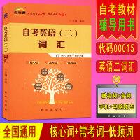 自考00015 英语二词汇 2021年成人高等教育自学考试用书单词英语二00015英语2天一自考英语二考试搭配00015