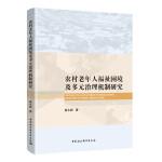 �r村老年人福祉困境及多元治理�C制研究