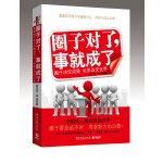 圈子对了,事就成了--中国式人情交际动力学!人的一生就是在不断地钻圈子、找圈子、造圈子、拉圈子、跳圈子。重要的不在于你懂得什么,而在于你认识谁。