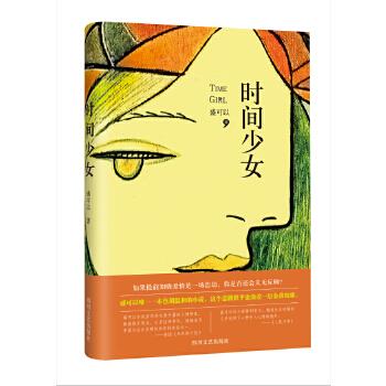时间少女 华语文学传媒大奖、女性文学奖、郁达夫小说奖得主盛可以作品,讲述残酷青春绝望爱情,一本色调温和的小说,令这个悲剧似乎也涂着一层金黄的蜜。如果提前知晓爱情是一场浩劫,你是否还会义无反顾?