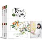 夏有乔木 雅望天堂1-2-3(套装共3册)7周年纪念版