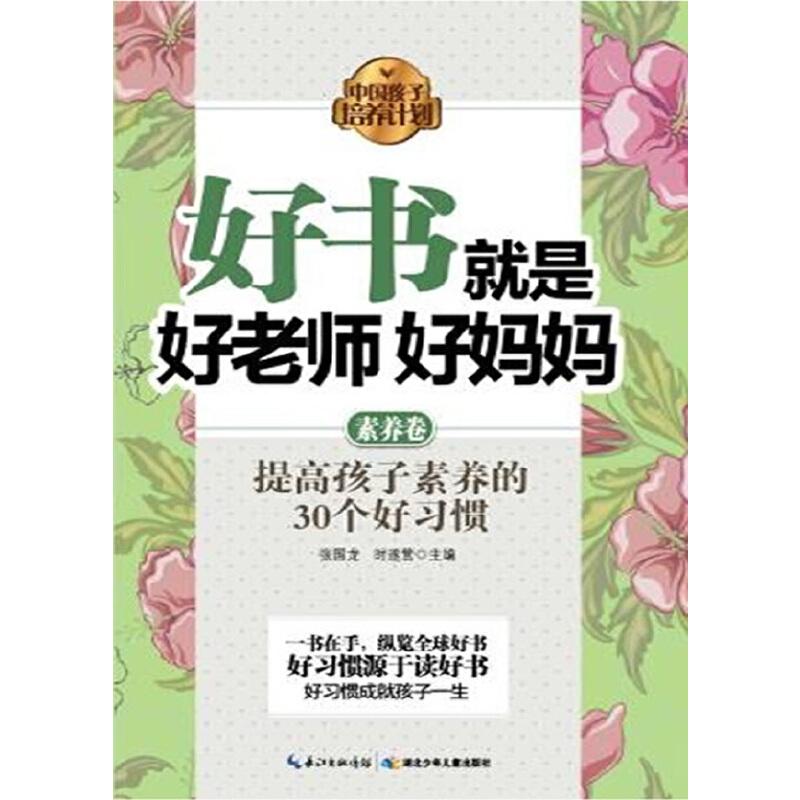 中国孩子培养计划·好书就是好老师好妈妈(素养卷)(与其给孩子金山银山,不如让孩子养成各种好习惯)
