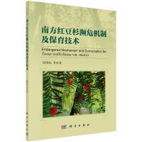 南方红豆杉濒危机制及保育技术 徐刚标 科学出版社