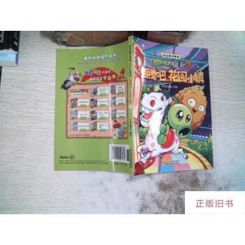 【二手旧书8成新】植物大战僵尸2·奇幻爆笑漫画:沸腾吧花园小镇2