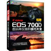 Canon EOS 700D数码单反摄影技巧大全(从摄影新手到高手必须掌握的Canon(佳能)EOS 700D相机常用