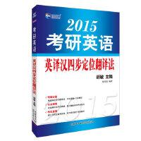 2015考研英语英译汉四步定位翻译法--新航道英语学习丛书