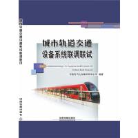 城市轨道交通设备系统联调联试