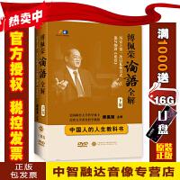 正版包票 傅佩荣论语全解(下部)(15DVD)中国人的人生教科书 视频讲座光盘碟片
