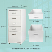 可移动收纳柜 抽屉式收纳柜5层缝隙柜30cm储物柜办公可移动a4文件收纳柜桌下柜 5个