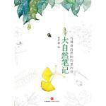 大自然笔记:与神奇自然的四季约会 任众 中信出版社【新华书店 正版保障】
