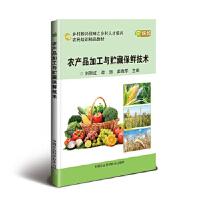 农产品加工与贮藏保鲜技术 刘丽红,李涛,姜海军 中国农业科学技术出版社