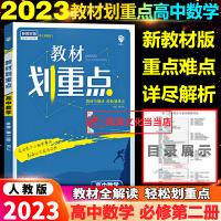2022版教材划重点高中数学第二册人教版新教材理想树