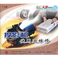 投影机使用及维修(VCD)