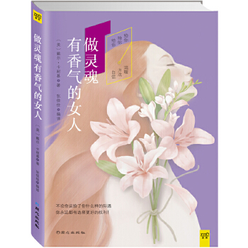 做灵魂有香气的女人(pdf+txt+epub+azw3+mobi电子书在线阅读下载)