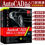 中文版AutoCAD 2020从入门到精通(实战微视频版)