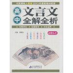 高中文言文全解全析(必修1~5)(新课标・人教版)(与最新教材配套)