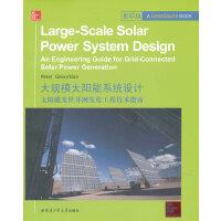 大规模太阳能系统设计 太阳能光伏并网发电工程技术指南