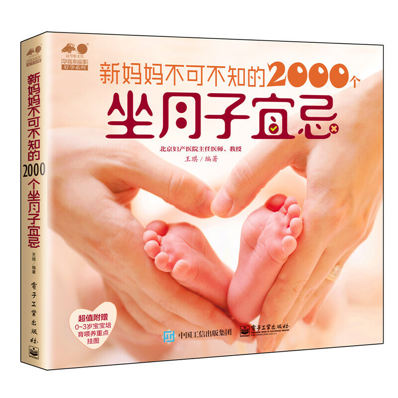 新妈妈不可不知的2000个坐月子宜忌 首都医科大学附属北京妇产医院主任医师倾情推荐!清楚坐月子禁忌,避开坐月子误区。坐个好月子,幸福一辈子。