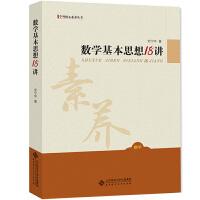 数学基本思想18讲 史宁中 北京师范大学出版社 抽象推理模型 聚焦数学学科核心素养 聆听名家娓娓道来 数学教学的*终目