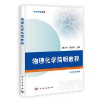 物理化学简明教程 胡小玲,苏克和 科学出版社