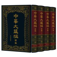 中华大藏经(汉文部分)・续编:印度典籍部(精装・全4册)