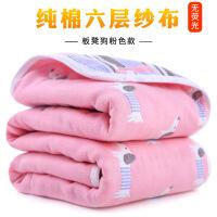 婴儿毛巾被六层纱布纯棉浴巾宝宝盖毯儿童童被童婴