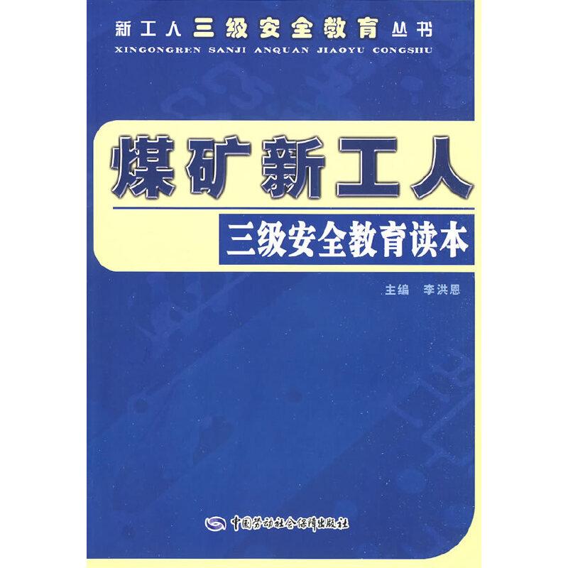 煤矿新工人三级安全教育读本