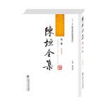 """陈垣全集(全二十三册 国家""""十一五""""重点出版规划项目)"""