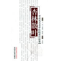 杏林散叶――李成光名老中医临床经验集