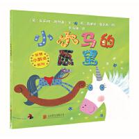 智慧小瓢虫系列绘本:小木马的愿望