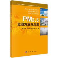 【按需印刷】-PM2.5监测方法与应用