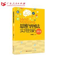 正版现货 思维导图法实用技巧·进阶篇 大脑开发逻辑学创新思维训练入门书籍 左右脑学习记忆方法技巧畅销书
