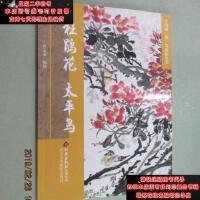 【二手旧书9成新】杜鹃花・太平鸟 叶玉昶9787805013329