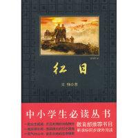 (尾品汇)红日 吴强 陕西师范大学出版社【新华书店 品质保证】